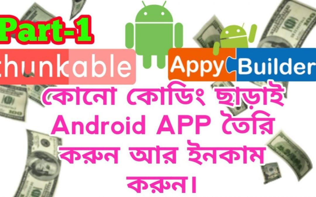Android application development part 1. Thunkable,  appybuilder, Without any coding.