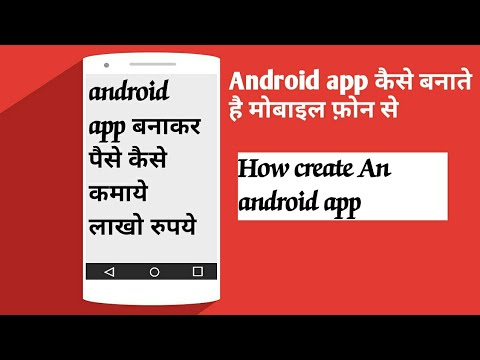 How to make an app for android on mobile phone in hindi | android app making on smartphone 2018