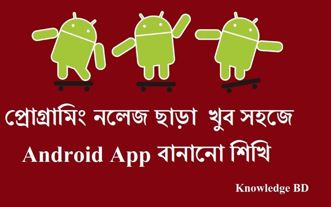 Android tutorial bangla (android app development  part-4)