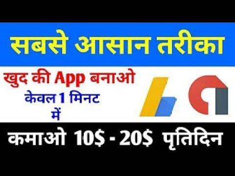 खुद का App बनाकर कमाओ  ₹10,000 Per Month | app development | Earn 10$-15$ Daily | AdMob earning |