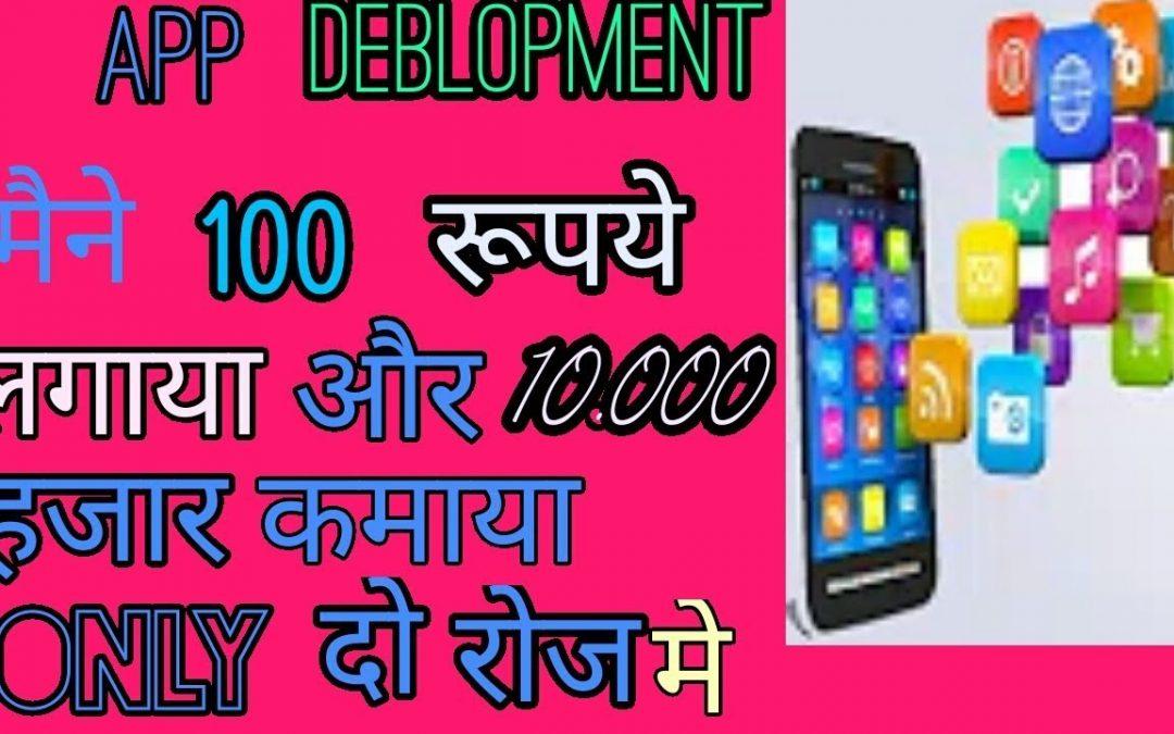 App development,admobe fast earning money by Tech Bihar