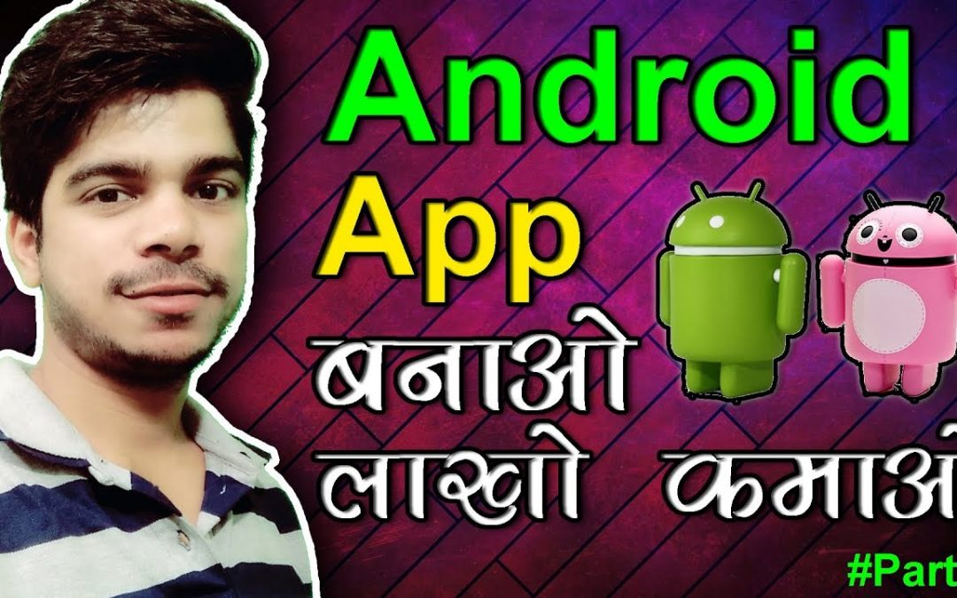 How to make an android app | full app development course for beginner