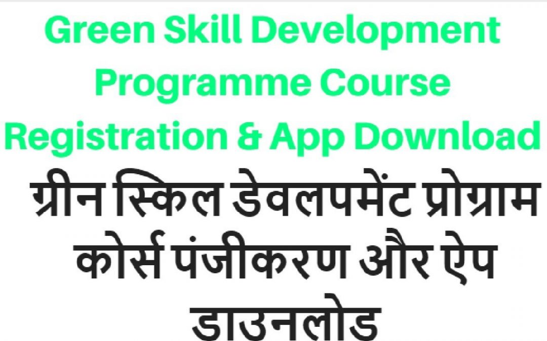 Green Skill Development Programme Registration & GSDP App Download