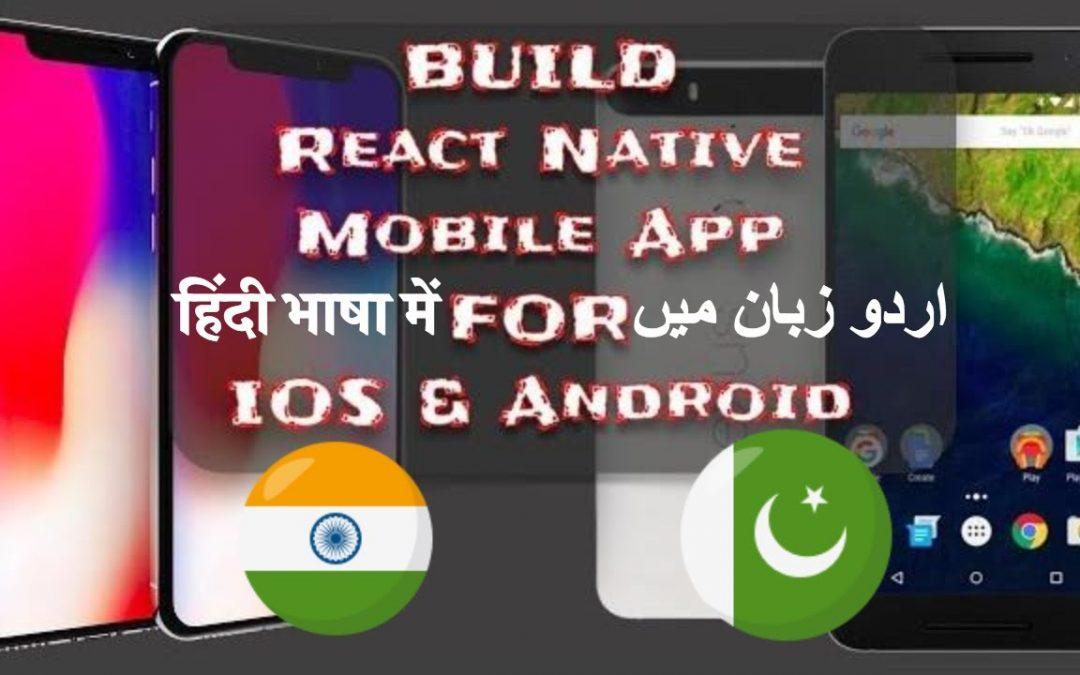 Mobile App Development Tutorials in Urdu 2018: React Native IOS Mobile App vs Android Mobile App